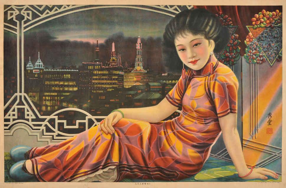 AAM Shanghai CAT. 65.jpg