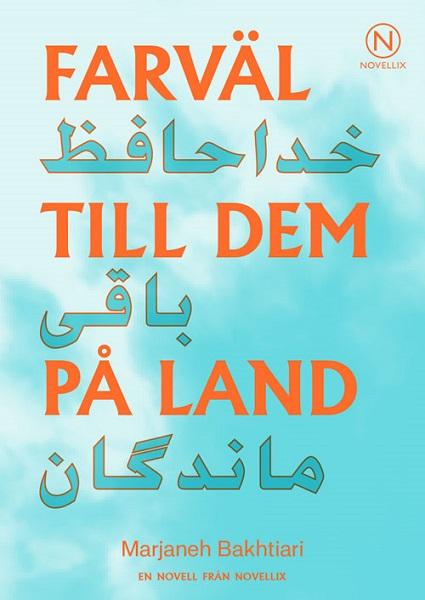 Farväl till dem på land av Marjaneh Bakhtiari