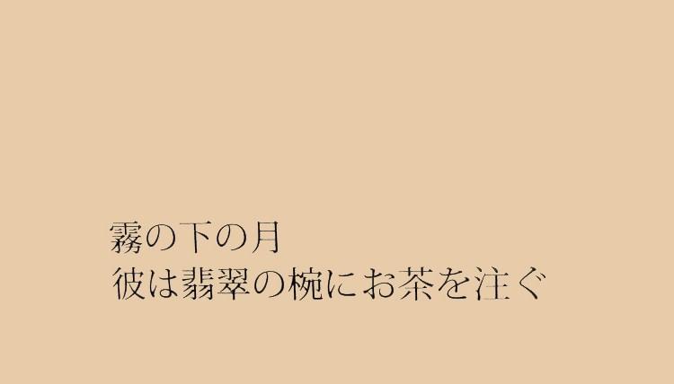 Haïku en japonais #566 : une sous la brume