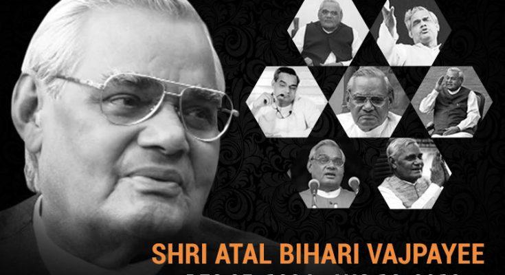 Ex-PM Shri Atal Bihari Vajpayee