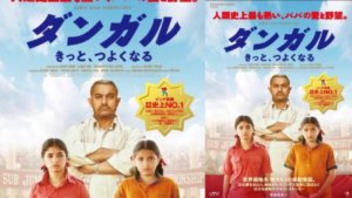 Dangal-Japan-Release-April-6-2018