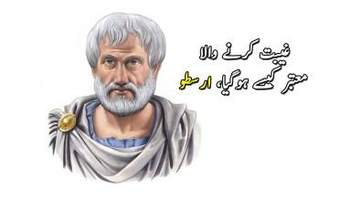 غیبت کرنے والا معتبر کیسے ہوگیا، ارسطو