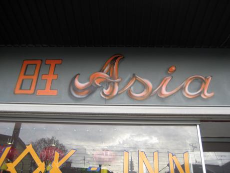 Asia Bistro Fassade Eschersheimer Landstraße 264, Frankfurt, 2007