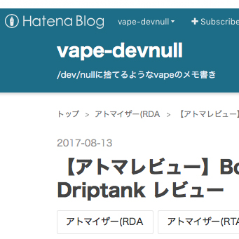 DaveNull Japan Blog Vape