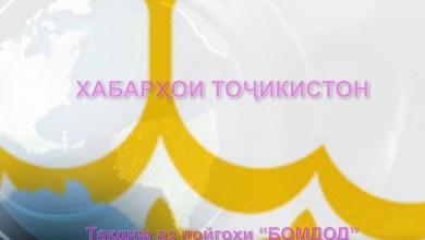 Photo of САРХАТИ ХАБАРҲОИ МУҲИМИ 23 МАРТИ СОЛИ 2021 (ВИДЕО)