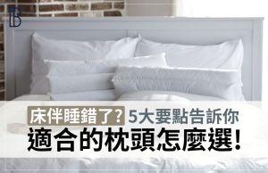 枕頭怎麼選