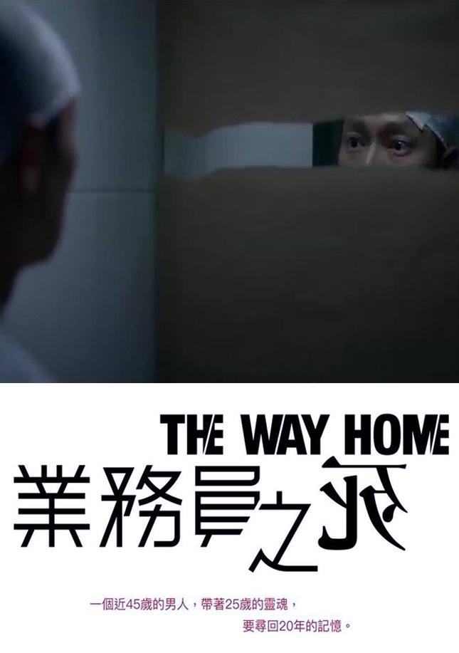 業務員之死 The Way Home