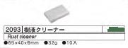 Kikuwa Japanese Bonsai Tools - Rust Cleaner
