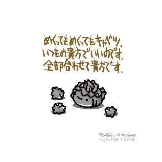 chibi2_13