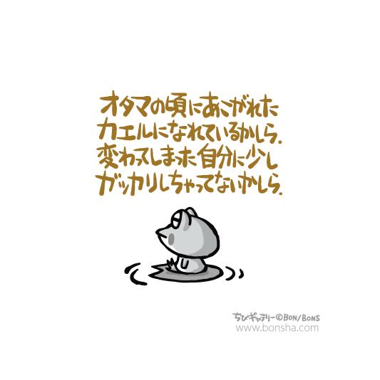 chibi4_56