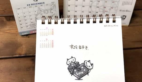 ちびギャラリー2019カレンダーは8月末発売!
