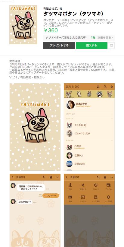 tatsumaki_kisekae