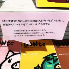 BONte2冊お買い上げにつき特典が!