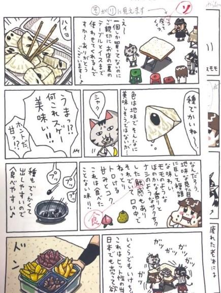 制作中の『旅ボン 台湾・高雄編』原稿たち
