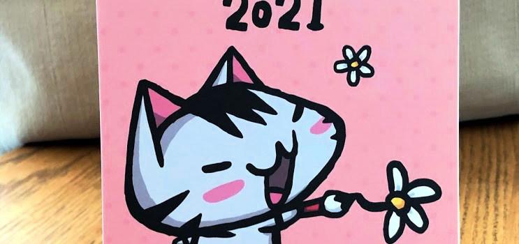 ちびギャラリー2021年カレンダー発売中!