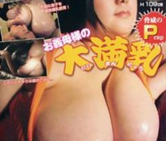 Step Mothers Huge Fat Tits Shizuka Kyouno