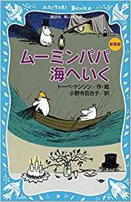 杉江の読書 『ムーミンパパ海へ行く』(講談社青い鳥文庫)
