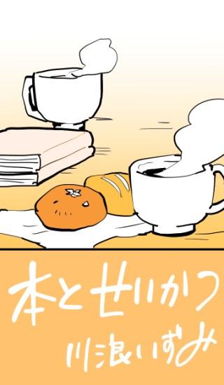 川浪いずみ「本とせいかつ」#15