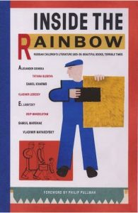 inside the rainbow bookblast pr