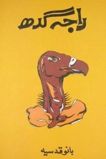 Raja Gidh Urdu Novel