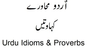 Urdu Idioms and Proverbs.