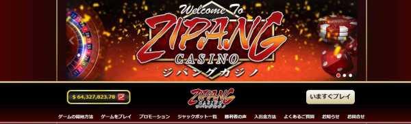 ジパングカジノのメリット