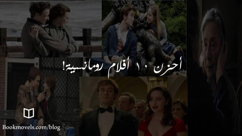 أفضل 10 أفلام رومانسية حزينة