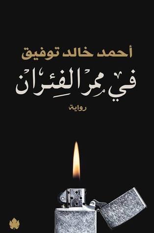 في ممر الفئران من أفضل ما كتب أحمد خالد توفيق