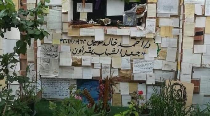 قبر الكاتب أحمد خالد توفيق