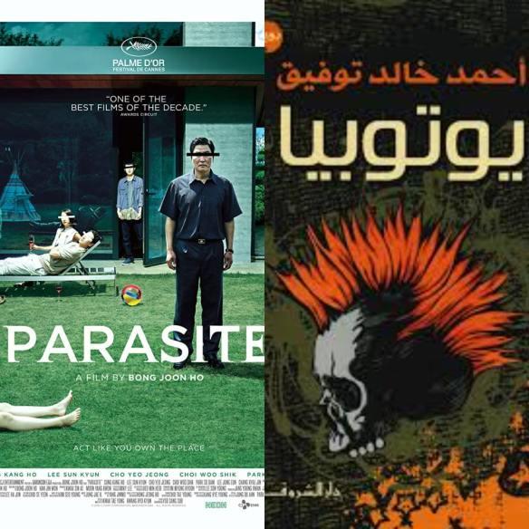 مقارنة بين رواية يوتوبيا لأحمد خالد توفيق وفيلم Parasite الكوري - مراجعة فيلم Parasite