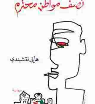 تحميل رواية نصف مواطن محترم pdf هاني نقشبندي