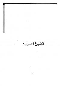 الشيخ زعرب
