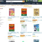 Amazon『参考書専門店ブックスドリーム』 赤本・青本とセンター試験関連本は翌日までに発送します!