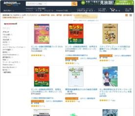 【Amazon】受験参考書・赤本、専門書・医学書の専門店 ブックスドリーム
