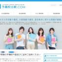 予備校講師情報や評価・評判のまとめサイト|予備校比較.COM