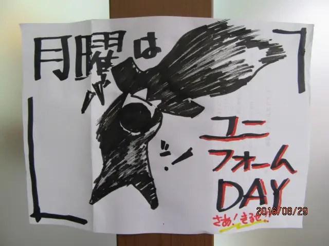 月曜日はユニフォームDAY!!