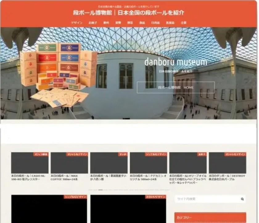 段ボール博物館