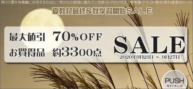 ブックスドリーム 学参ストア 9月の Weekly SALE 第3弾