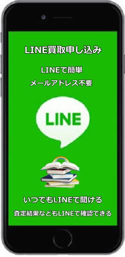 【LINE買取申し込み】始めました|学参プラザ・専門書アカデミー・メディカルマイスター
