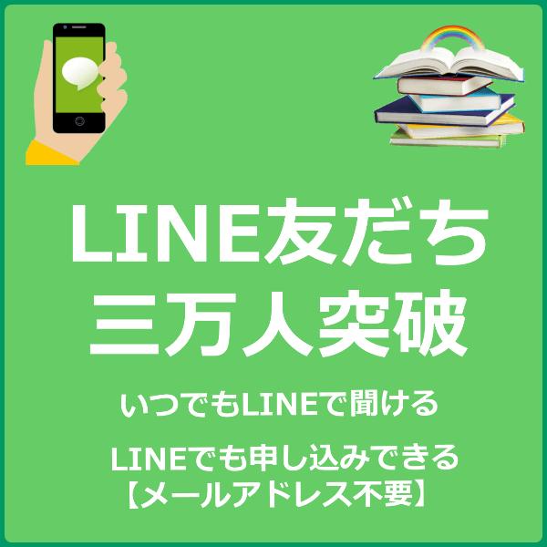 【LINE買取申し込み】始めました 学参プラザ・専門書アカデミー・メディカルマイスター