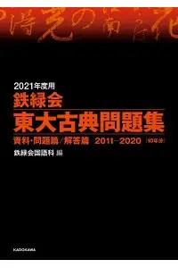 2021年度用 鉄緑会東大古典問題集 資料・問題篇/解答篇