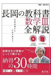 長岡の教科書 数学III 全解説 (長岡の教科書 全解説)