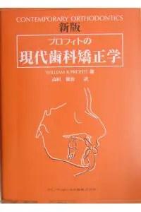 プロフィトの現代歯科矯正学 原書第3版