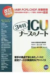 ICU3年目ナースのノート 改訂増強版