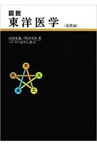 図説東洋医学 基礎編