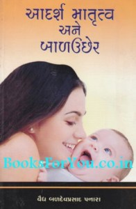 Pregnancy   Child Care Pregnancy   Child Care in Gujarati   Books     Adarsh Matrutva Ane Bal Uchher