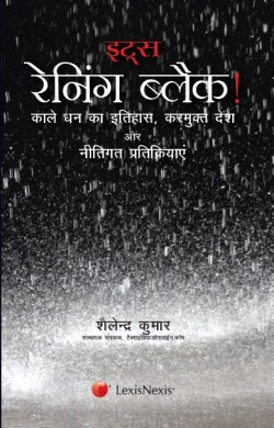 It's Raining Black! Chronicles of Black Money, Tax Havens and Policy Response- Hindi Translation