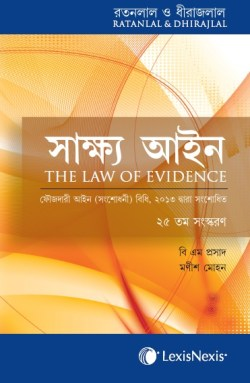 Ratanlal and Dhirajlal's The Law of Evidence (Bengali Translation) 2015