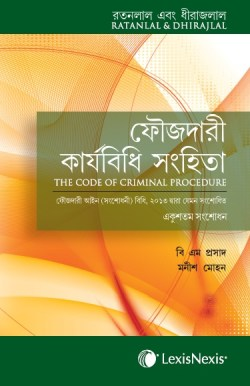 Ratanlal and Dhirajlal's The Code of Criminal Procedure (Bengali Translation) 2015