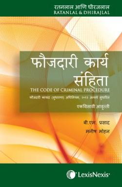 The Code of Criminal Procedure (Marathi Translation)